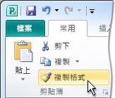 功能區的 [複製格式] 命令