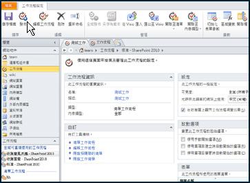 當您選取工作流程名稱時,SharePoint Designer 會開啟您可以在其中「發佈」工作流程的頁面。