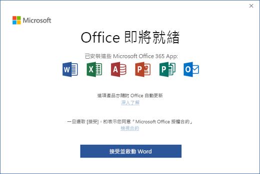 顯示「Office 即將就緒」頁面,您將在此接受授權合約並啟動 App