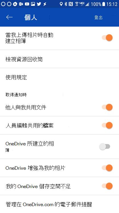 移至您的 OneDrive for Android 應用程式設定的通知設定的設定。