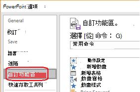 選取 [檔案],然後選項],然後選取 [自訂功能區。