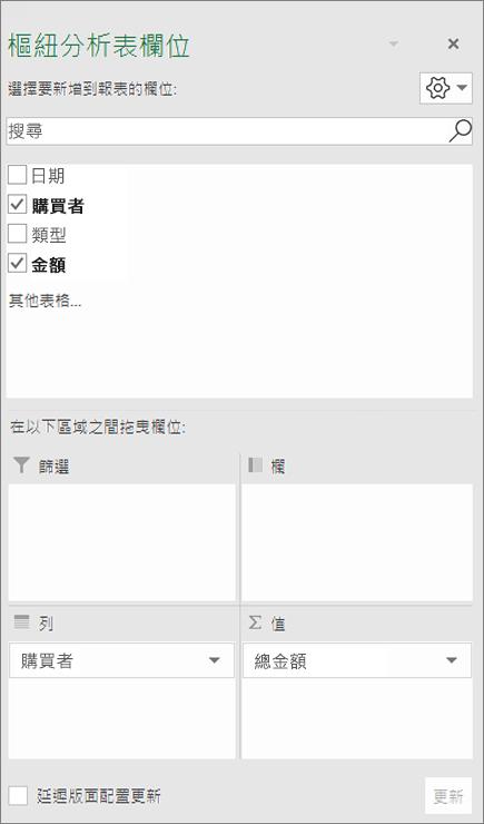 顯示欄位區段和區域區段的欄位清單