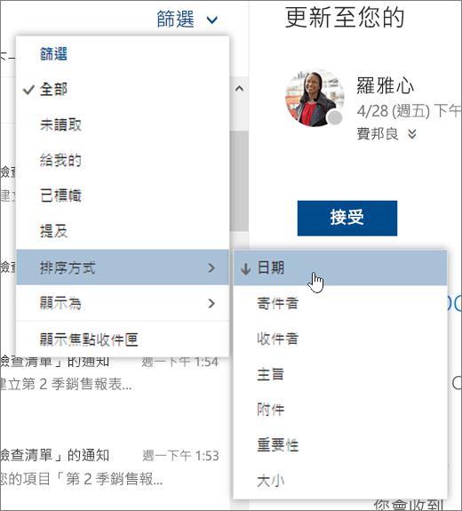 已選取 [排序方式] 之 [篩選] 功能表的螢幕擷取畫面。