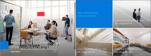 通訊網站上的示範用圖像網頁組件
