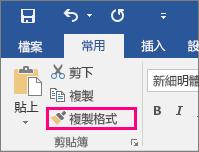 顯示 Word [常用] 索引標籤中的[複製格式] 按鈕