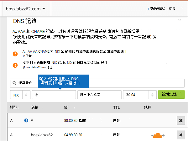 Cloudflare-BP-設定-2-1