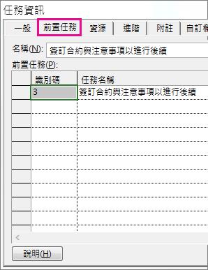 顯示 [前置任務] 索引標籤的 [任務資訊] 方塊。