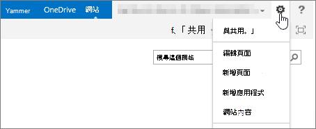 SharePoint 2013 的 [設定] 按鈕下拉式功能表