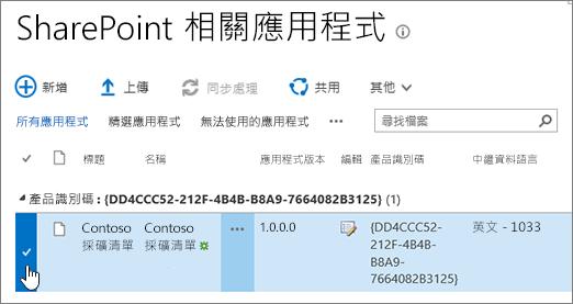 選取 App 的 [SharePoint 相關應用程式] 應用程式目錄