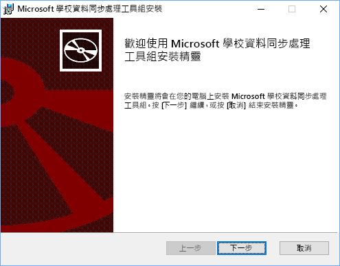 在 Microsoft 學校資料同步處理工具組安裝的 [歡迎] 頁面上選擇 [下一步]