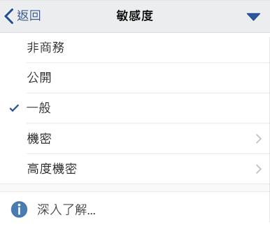 IOS 上顯示敏感度標籤的敏感度功能表