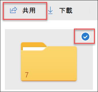 OneDrive 和 [共用] 選項中資料夾的影像。
