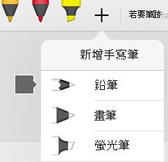 IPad 和 iPhone 版 Office 中的 [畫筆] 圖庫包含鉛筆紋理