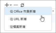 [管理增益集] 工具列上可用選項的螢幕擷取畫面,包括 [新增]、[刪除] 及 [重新整理]。顯示 [新增] 中的選取項目,包括 [從 Office 市集新增]、[從 URL 新增] 和 [從檔案新增]。