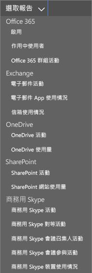 Office 365 選取可用的報告