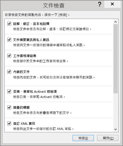 顯示 [文件檢查] 對話方塊中的選項