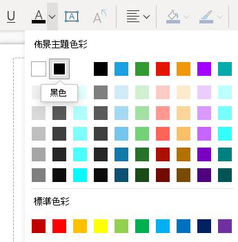 網頁Visio的字型大小色彩功能表