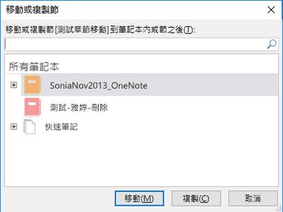 Windows 2016 版 OneNote [移動] 或 [複製節] 對話方塊