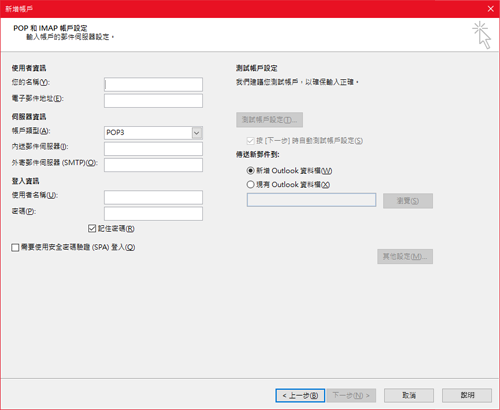 輸入您的 POP 或 IMAP 伺服器資訊