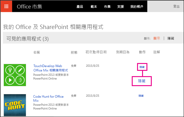醒目提示 Office 市集增益集頁面上的 [隱藏] 連結