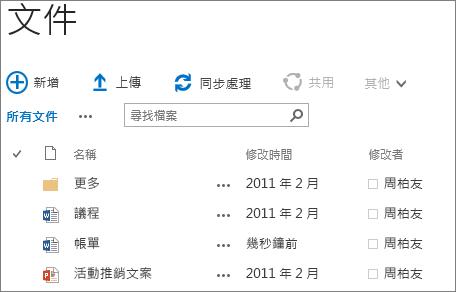 SharePoint Server 2016 中文件庫的螢幕擷取畫面