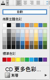 Mac 版 Word 字型色彩選取功能表