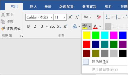 [文字醒目提示色彩] 選項會顯示在 [常用] 索引標籤中。