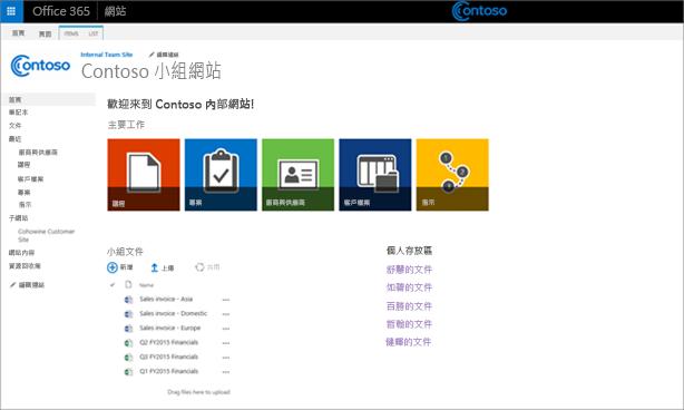 含子網站之自訂小組網站的螢幕擷取畫面
