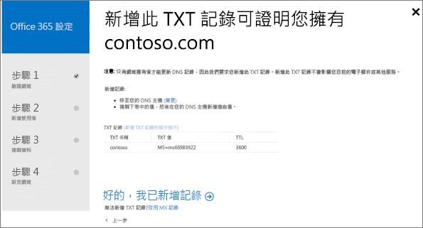 新增 TXT 記錄以驗證您擁有網域。