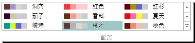 色彩配置選項庫