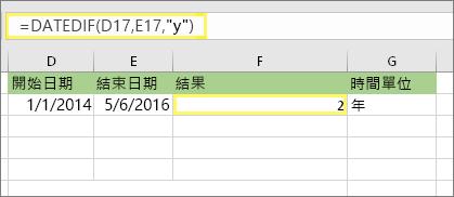 "=DATEDIF(D17,E17,""y"") 且結果為:2"