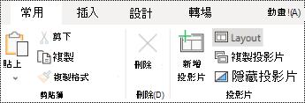 PowerPoint Online 中 [常用] 索引標籤功能區上的 [版面配置] 按鈕。
