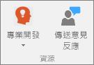 [課程筆記本] 索引標籤的 [資源] 群組。