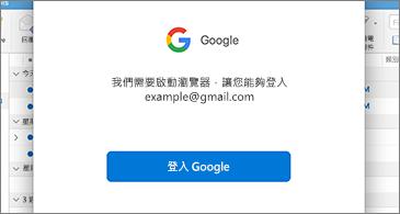 要求使用者登入的 Google 的對話方塊