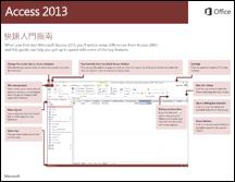 Access 2013 快速入門手冊