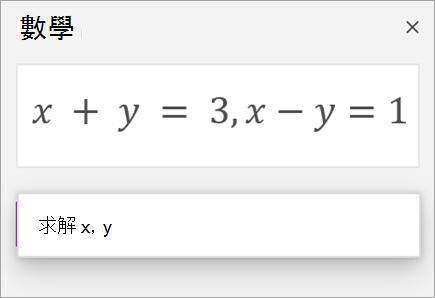 使用逗號撰寫的系統方程式