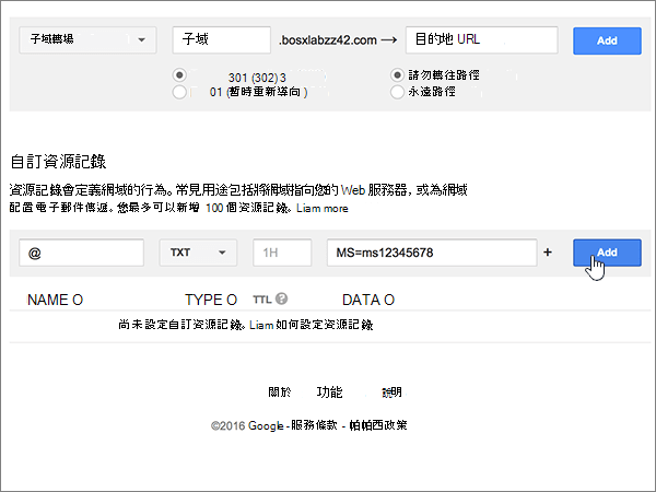 Google-Domains-BP-驗證-1-2