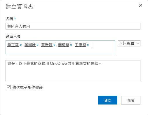 對話方塊列出您要與他們共用商務用 OneDrive 資料夾之人員的電子郵件地址。
