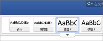 [標題樣式] 選項的螢幕擷取畫面