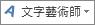 中型文字藝術師圖示