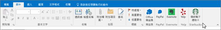 Outlook 功能區,將焦點放在位置游標指向增益集在最左邊的 [郵件] 索引標籤上的螢幕擷取畫面。在此範例中,增益集的 Office 增益集、 PayPal、 Evernote、 Yelp 及樓下。