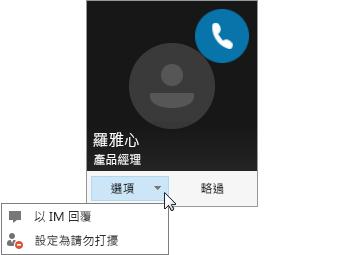 開啟 [選項] 功能表的通話通知的螢幕擷取畫面。