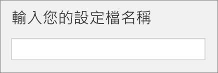 在學校資料同步處理中 [新增設定檔] 時,輸入您設定檔名稱的螢幕擷取畫面