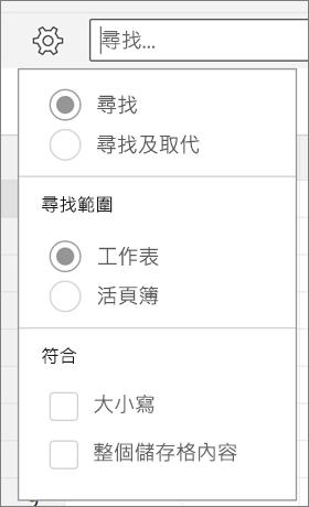 Android 版 Excel 中尋找選項尋找、 尋找及取代、 工作表、 活頁簿、 的情況下,以及完整的儲存格內容時,會顯示。