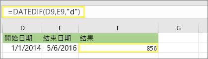 """=DATEDIF(D9,E9,""""d"""") 且結果為 856"""