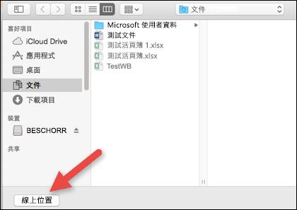 [在我的 Mac 上] 檢視中的 [開啟舊檔] 功能表外觀。