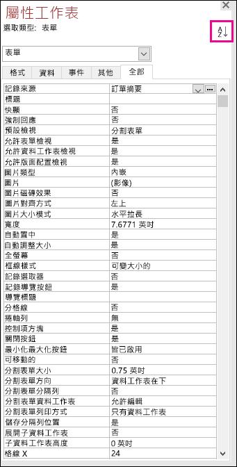 屬性未排序的螢幕擷取畫面的 Access 屬性工作表