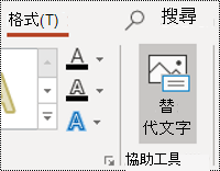 Windows 版 PowerPoint 中圖形的替代文字] 按鈕