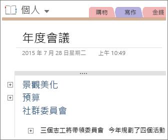 螢幕擷取畫面顯示含階層結構的 OneNote 2016 頁面。
