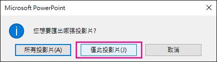 當您系統詢問您要匯出哪些投影的片時,請按一下這一個。